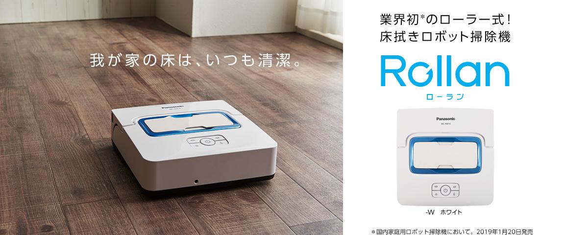 ★新品未開封 Panasonic パナソニック 床拭きロボット掃除機 Rollan(ローラン) MC-RM10-W [ ホワイト]_画像2