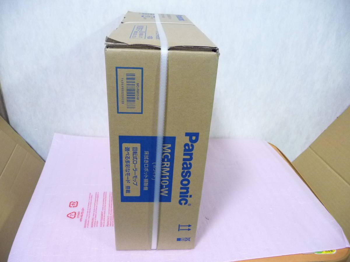 ★新品未開封 Panasonic パナソニック 床拭きロボット掃除機 Rollan(ローラン) MC-RM10-W [ ホワイト]_画像6