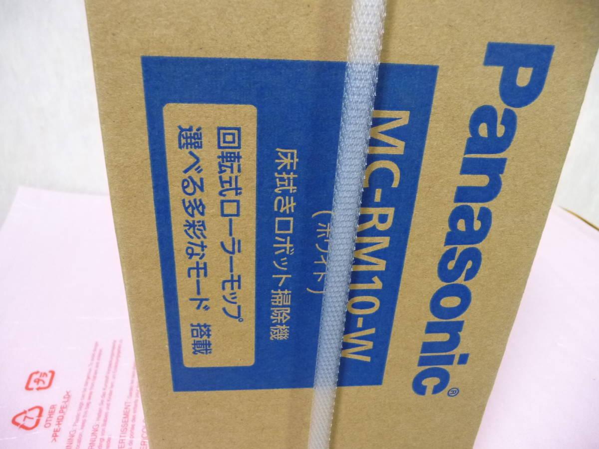 ★新品未開封 Panasonic パナソニック 床拭きロボット掃除機 Rollan(ローラン) MC-RM10-W [ ホワイト]_画像7