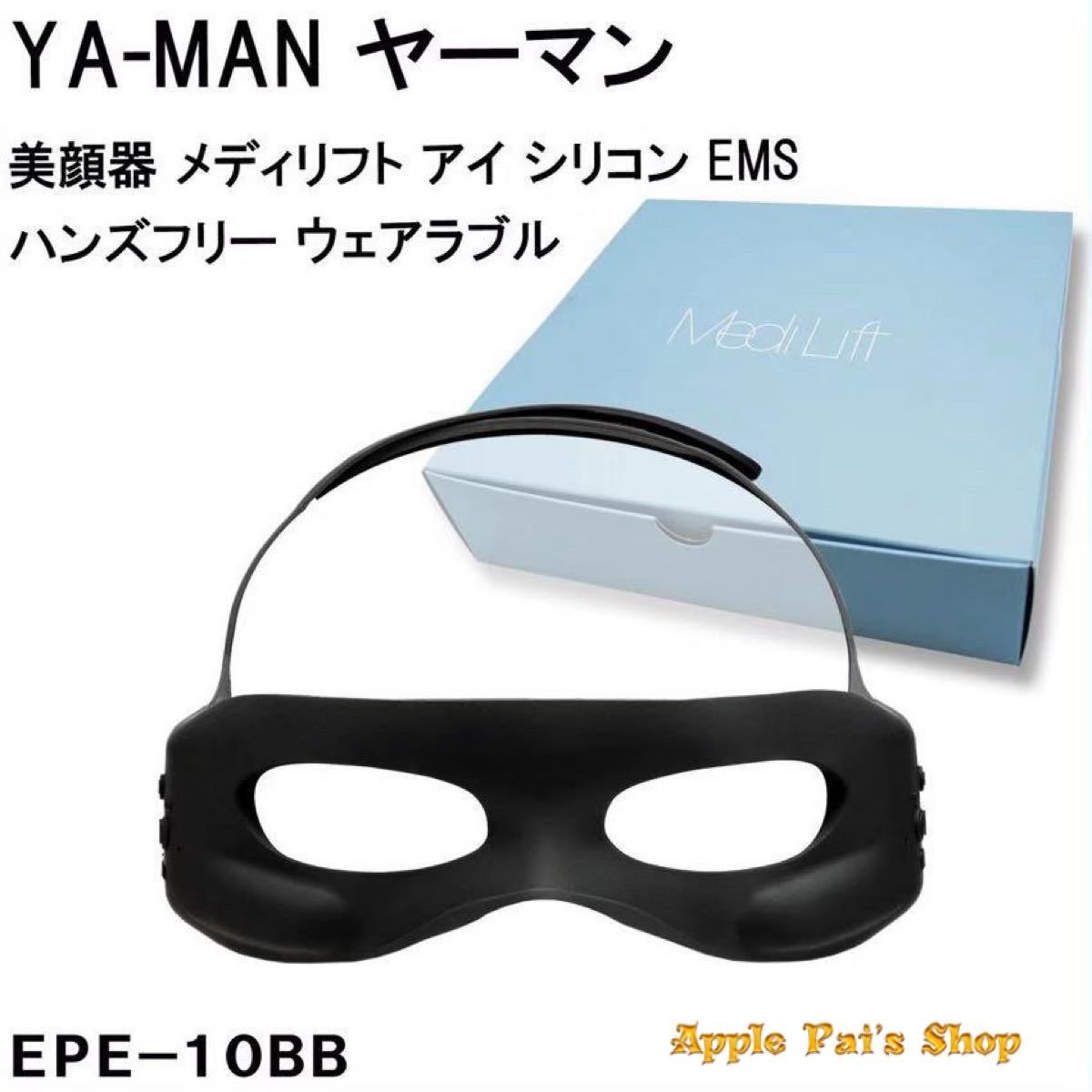 YAMAN ヤーマン 美顔器 メディリフト アイ シリコン EPE-10BB