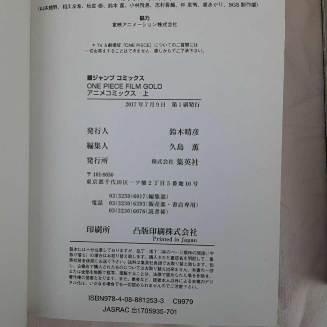 zaa-121♪ONE PIECE FILM GOLD (上・下)+呪われた聖剣 (上・下) 計4冊セット (ジャンプコミックス)/尾田栄一郎/原作 ジャンプ・