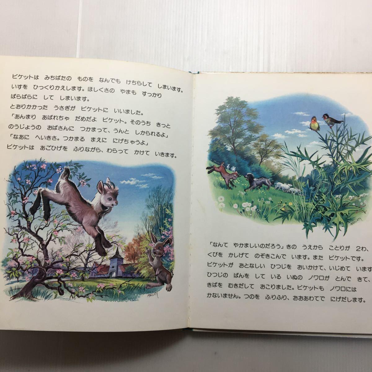 zaa-127♪あばれんぼうのこやぎのビケット<ファランドールえほん4>マルセル・マルリエ 中古絵本 <昭和54年>1979ねん