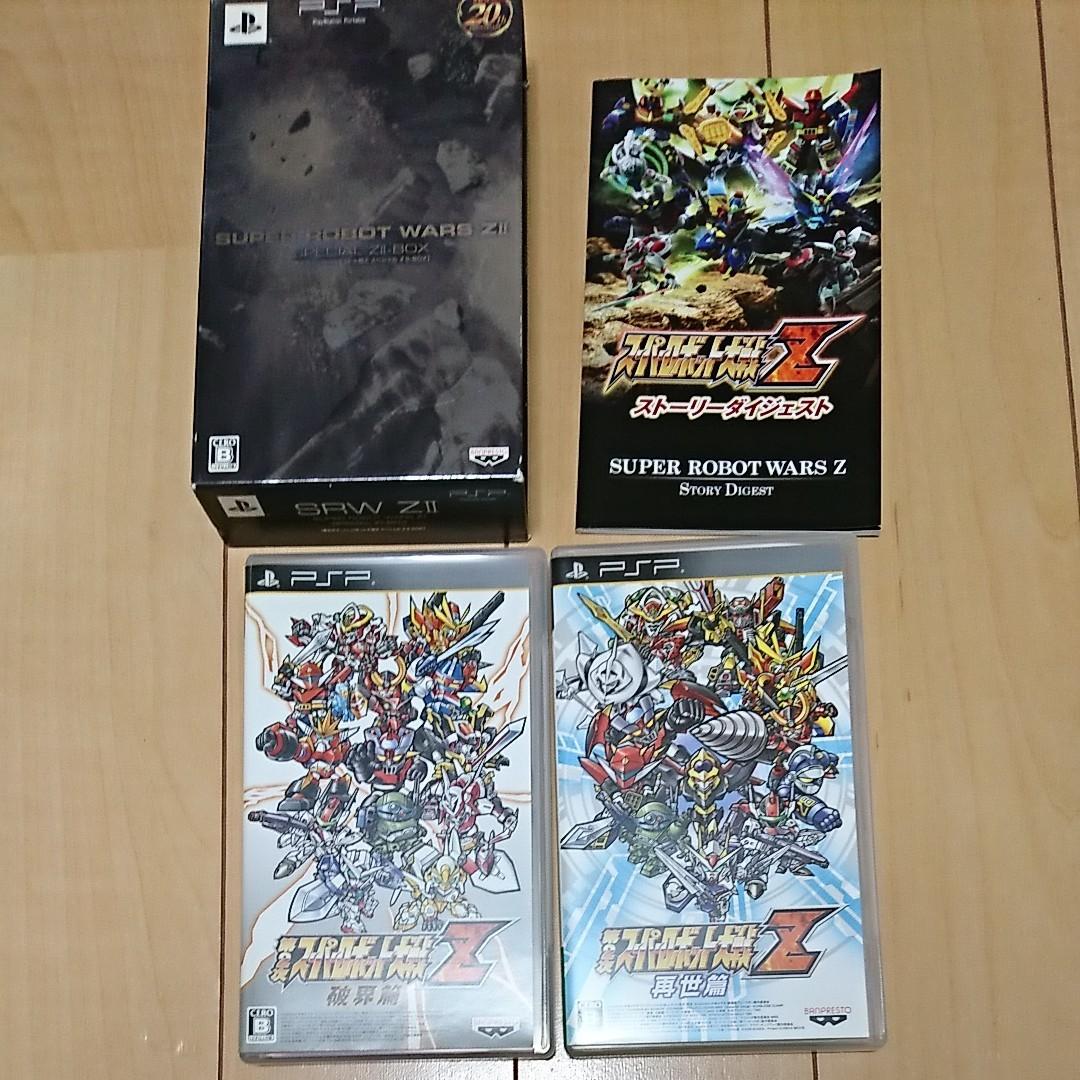 スーパーロボット大戦Z 破界篇 再世篇 セット