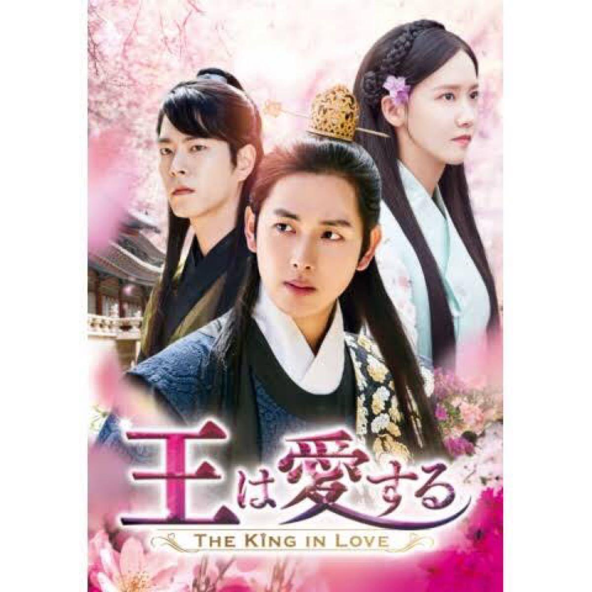 韓国ドラマ 王は愛する Blu-ray レーベル印刷なし