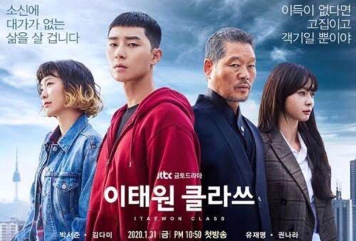 韓国ドラマ 梨泰院クラス Blu-ray レーベル印刷なし