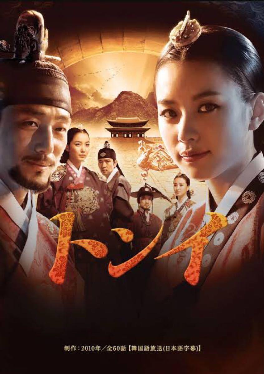 韓国ドラマ トンイ Blu-ray レーベル印刷なし