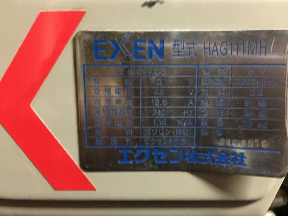 ジャンク品・ジャンク扱い HAG111MH EXEN 48Vバイブレータ専用 発電機_画像2