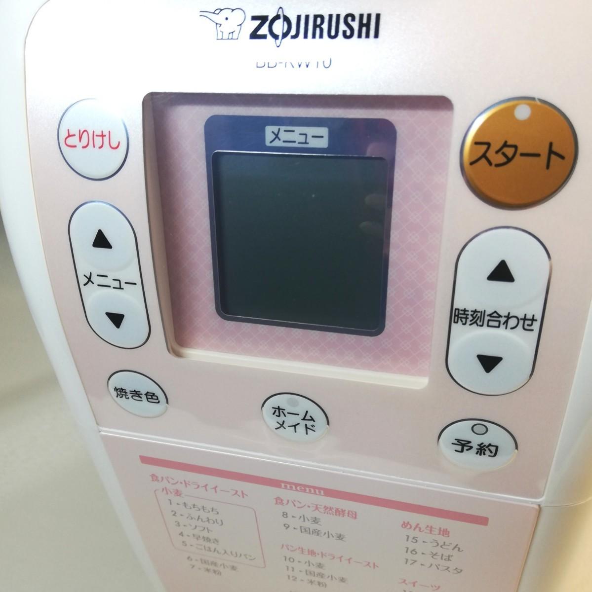 象印 ZOJIRUSHI 自動ホームベーカリー(BB-KW10)