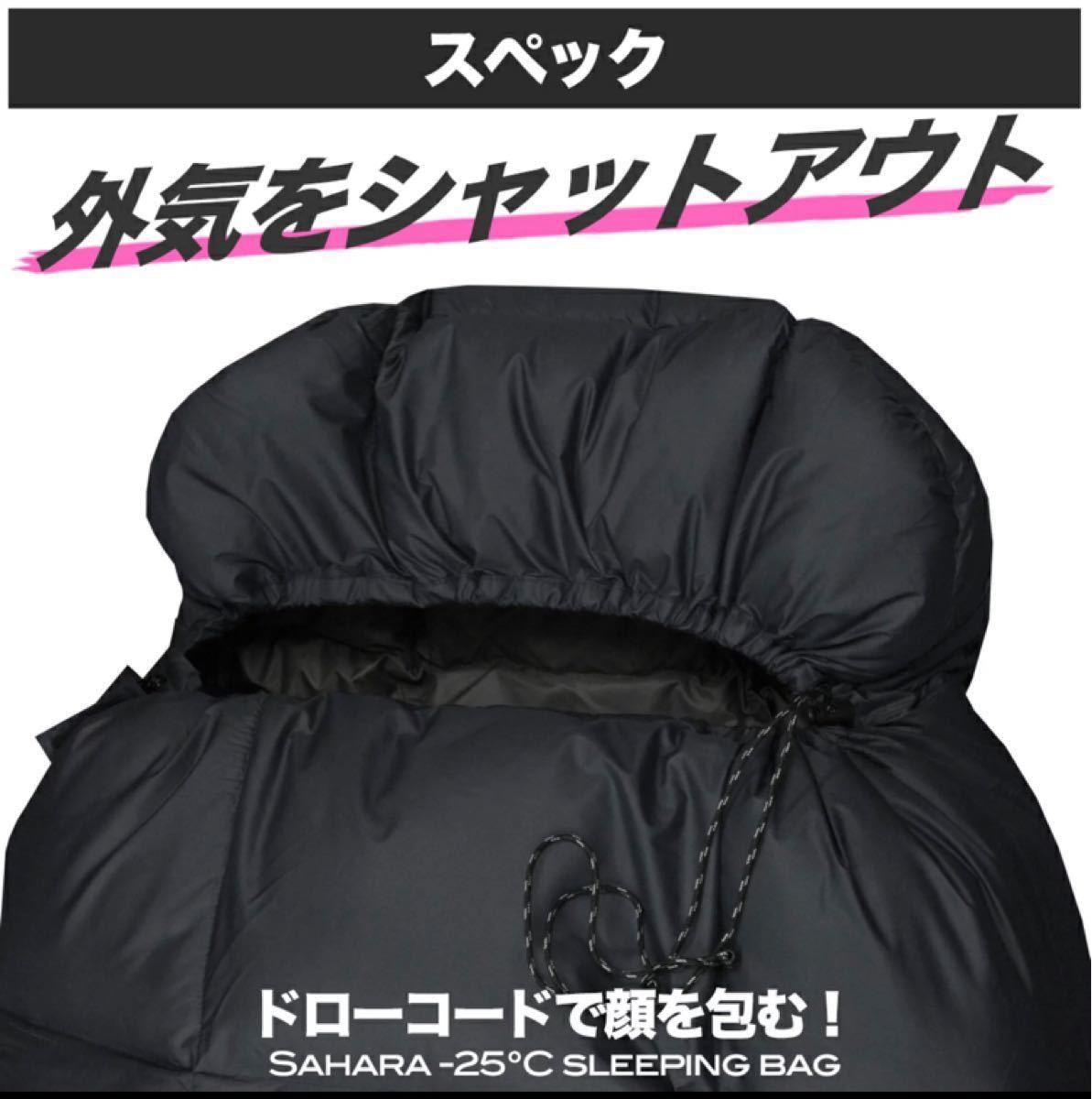 冬用 寝袋 極暖 -25℃ ダウン 迷彩 シュラフ 丸洗い 封筒型 キャンプ 最低使用温度 耐寒 コンパクト 非常用 防災 秋冬用