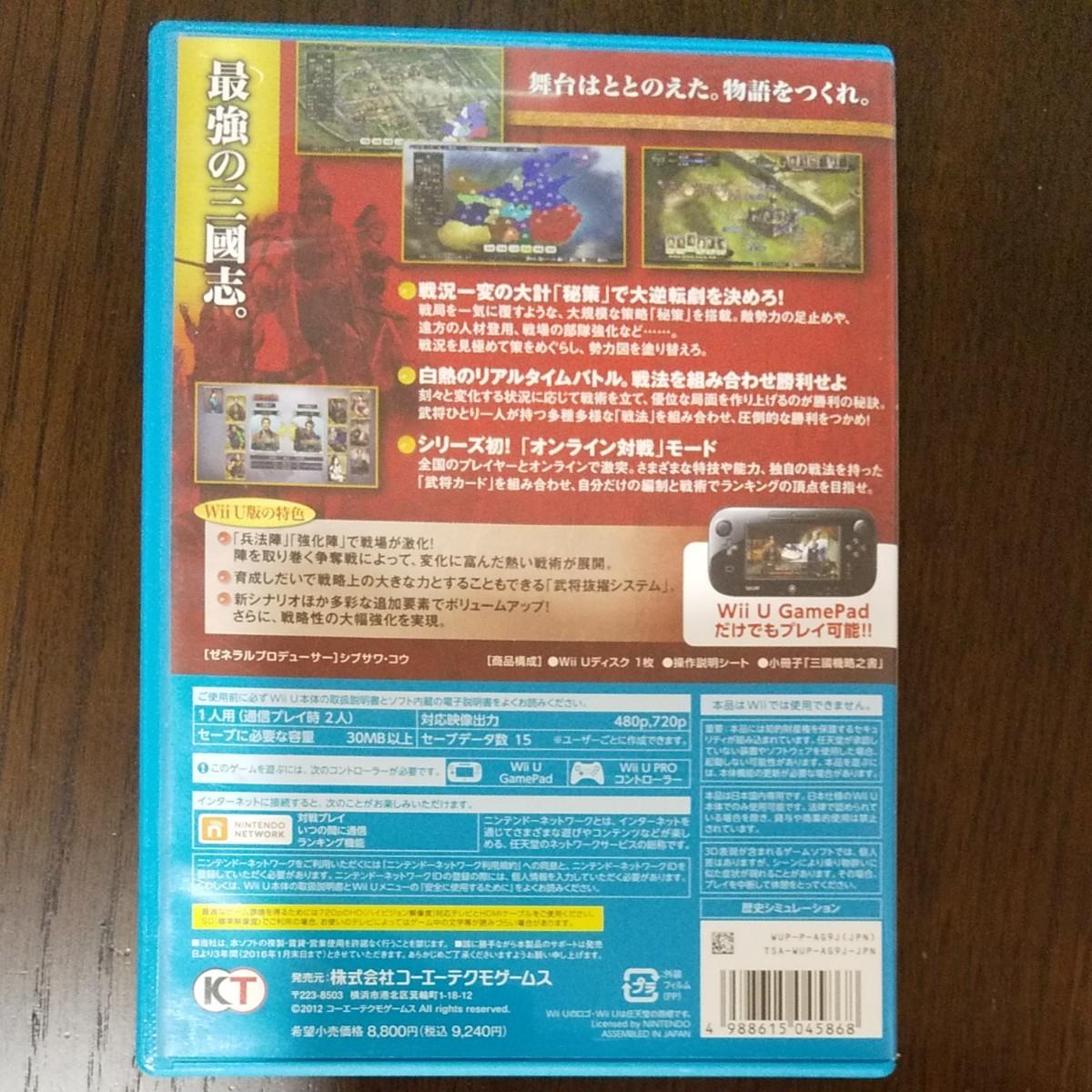 【ワンオーナー】WiiUソフト 三国志12