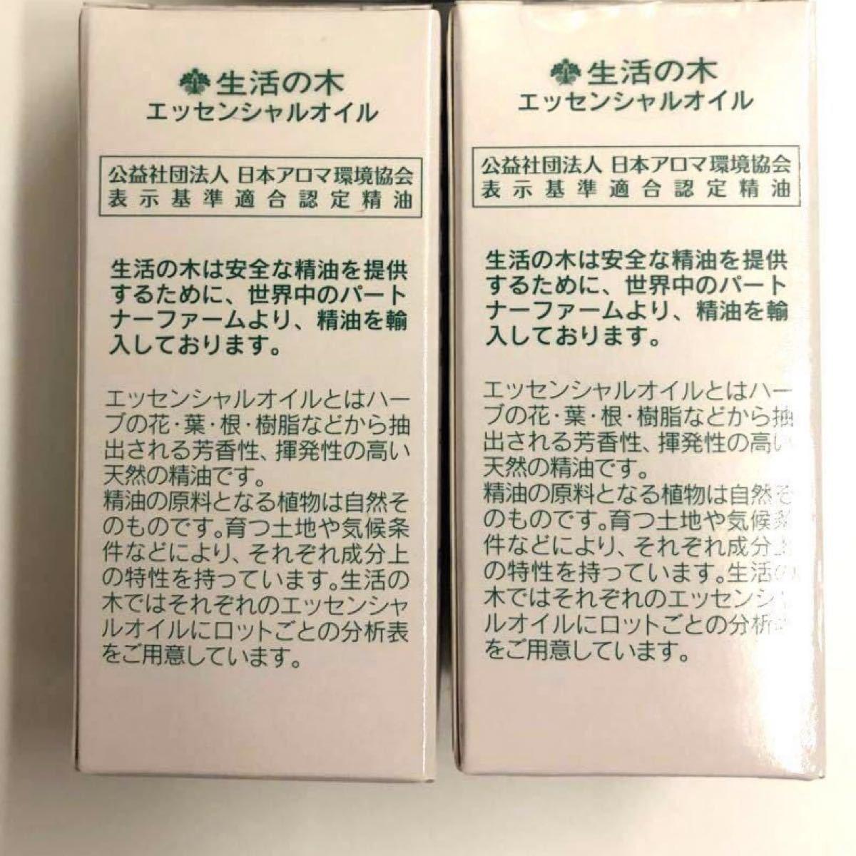 生活の木 アロマオイル 精油 エッセンシャルオイル ラベンダー ラバンディン