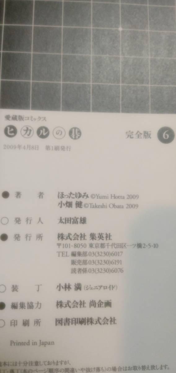 ヒカルの碁完全版 6巻初版! (原作)ほったゆみ (画)小畑健