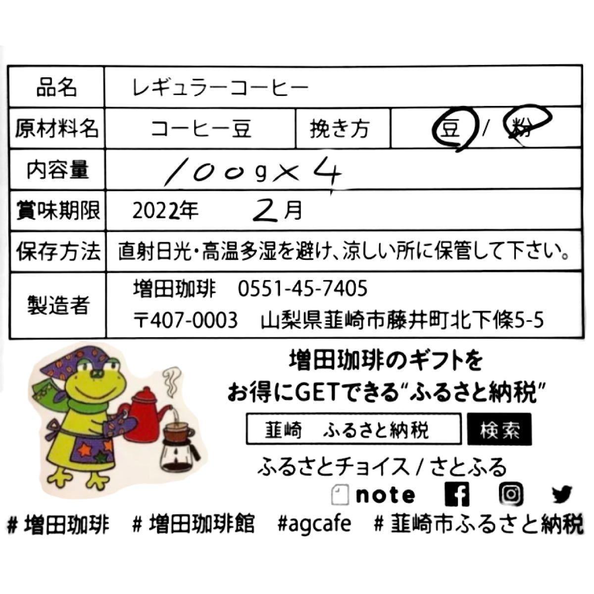 【A98スペシャルティコーヒー/豆or粉】自家焙煎珈琲豆100g×4種類