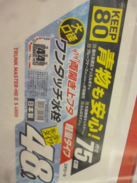 【新品】ダイワ★トランクマスターHDⅡ★S4800レッド_画像1
