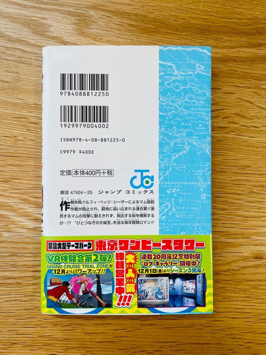 ワンピース87巻