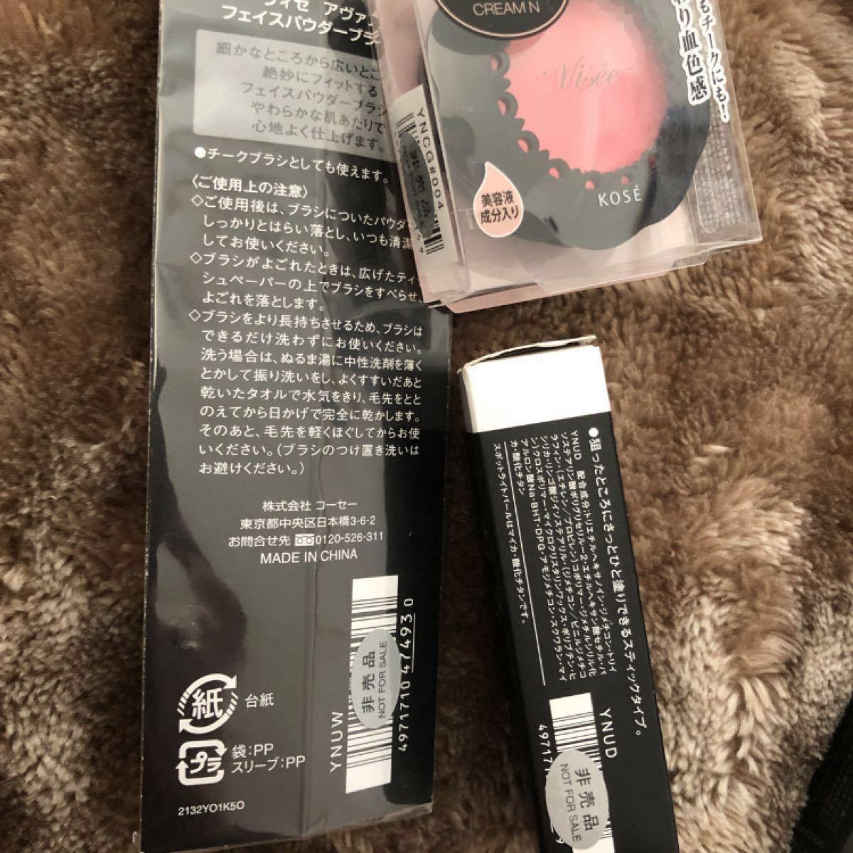 ヴィセ コスメまとめ売り 新品未使用 あり 送料無料 コスメセット