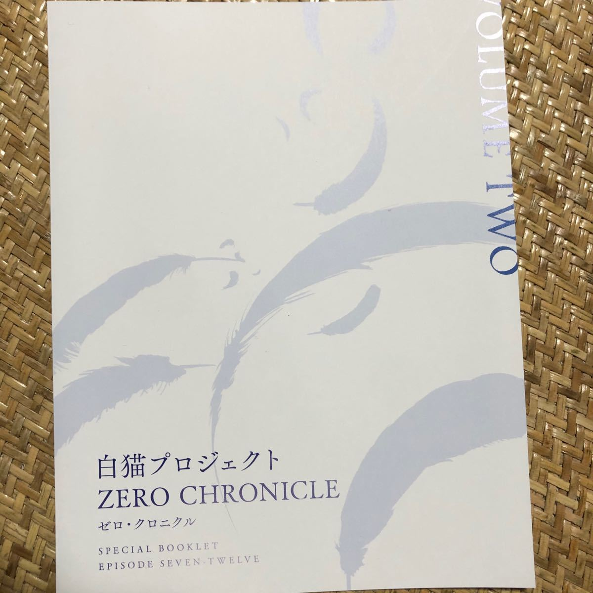 DVD 白猫プロジェクト ZERO CHRONICLE DVD BOX 下巻 [KADOKAWA]
