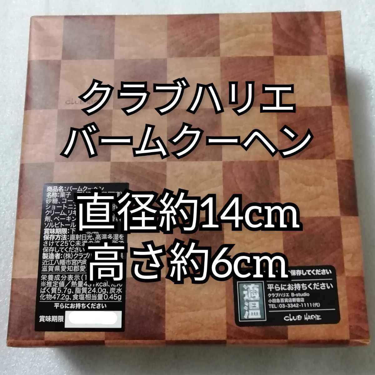商品 たねや 浜崎あゆみ・たねやクラブハリエコラボ商品発売
