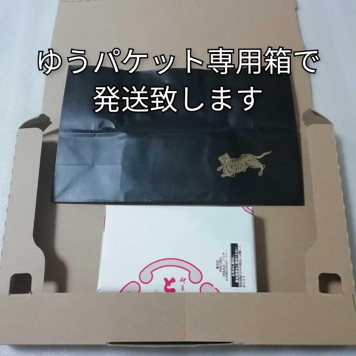とらや 1箱7本入 新緑 抹茶 羊羹 ようかん 化粧箱入 包装済 化粧箱 虎屋 小形羊羹_画像5