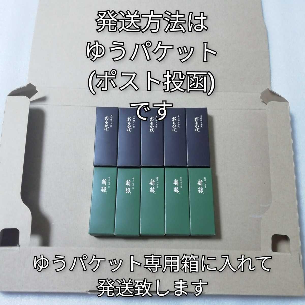 とらや 10本 おもかげ 新緑 抹茶 ようかん 羊羹 化粧箱無し 虎屋_画像3