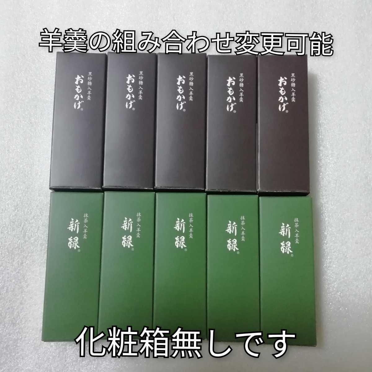 とらや 10本 おもかげ 新緑 抹茶 ようかん 羊羹 化粧箱無し 虎屋_画像1