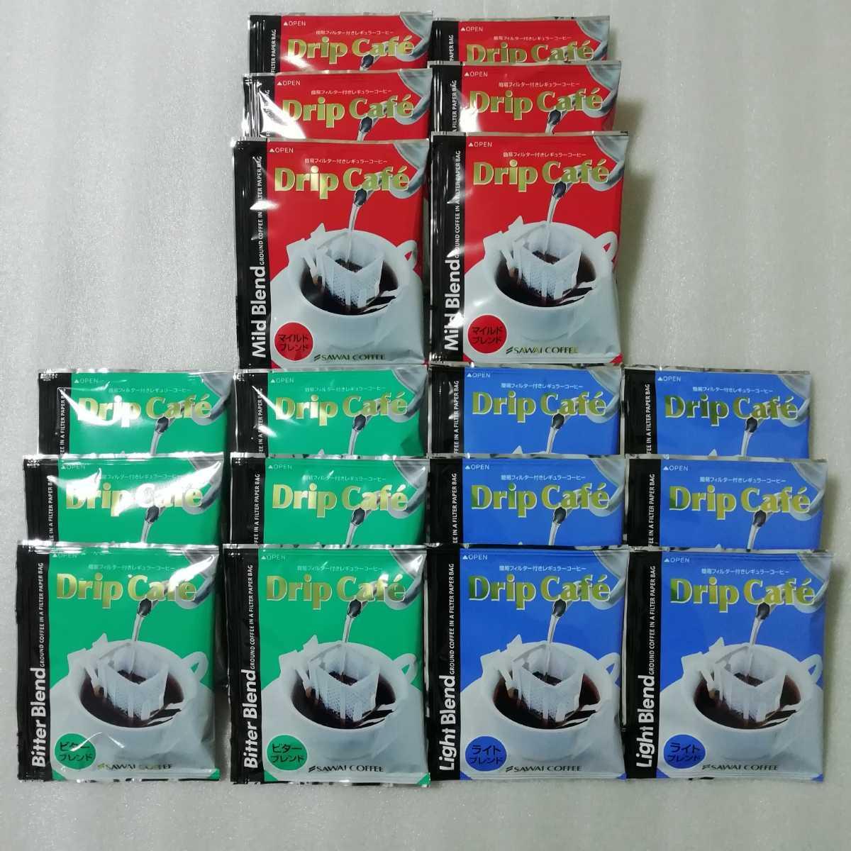 澤井珈琲 3種類18袋 ドリップコーヒー _画像1