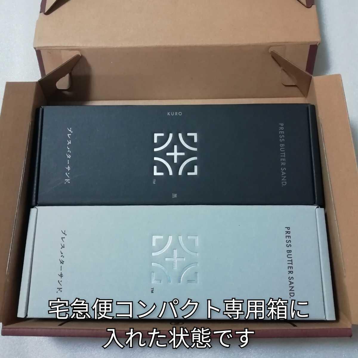 プレスバターサンド 2箱セット 黒 お菓子 詰め合わせ_画像6