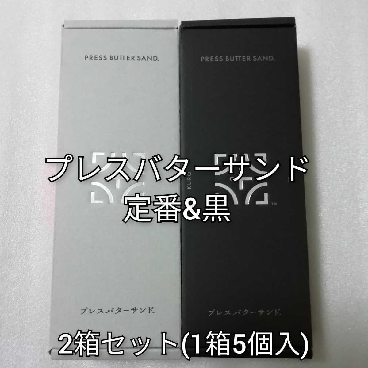プレスバターサンド 2箱セット 黒 お菓子 詰め合わせ_画像1