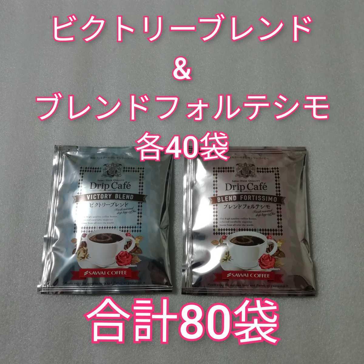 澤井珈琲 80袋 ビクトリーブレンド ブレンドフォルテシモ 各40袋 ドリップコーヒー_画像1
