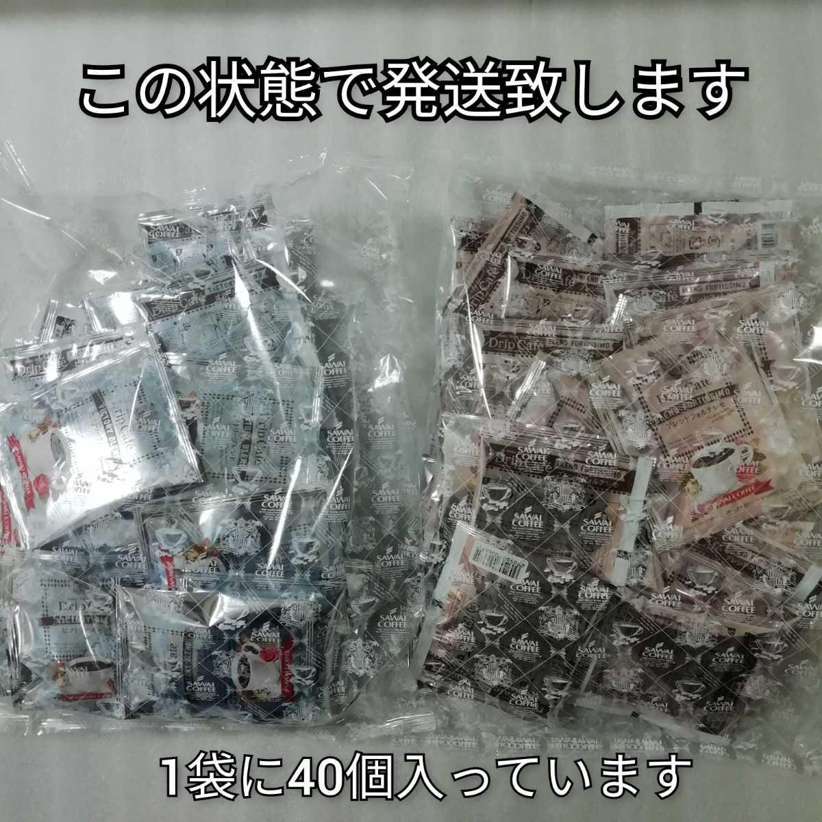 澤井珈琲 80袋 ビクトリーブレンド ブレンドフォルテシモ 各40袋 ドリップコーヒー_画像2