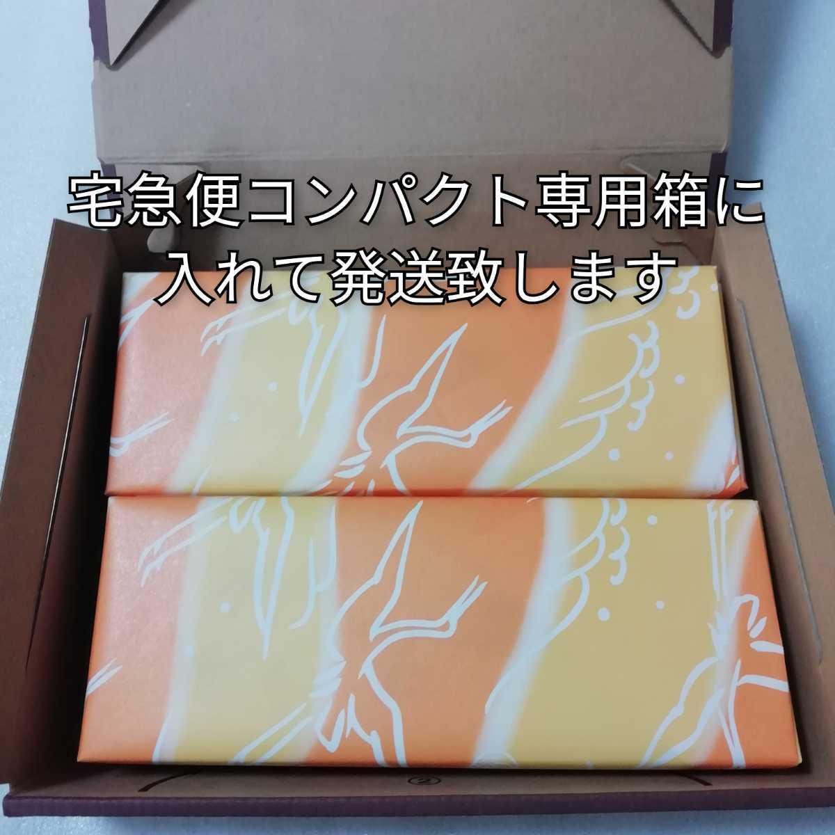 鶴屋吉信 柚餅 2箱セット 和菓子 お菓子_画像6