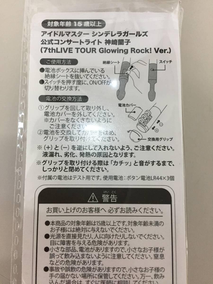 ●神崎蘭子 7thLIVE TOUR Glowing Rock! Ver. 公式コンサートライト アイドルマスター シンデレラガールズ ペンライト 【21/0210/01_画像4