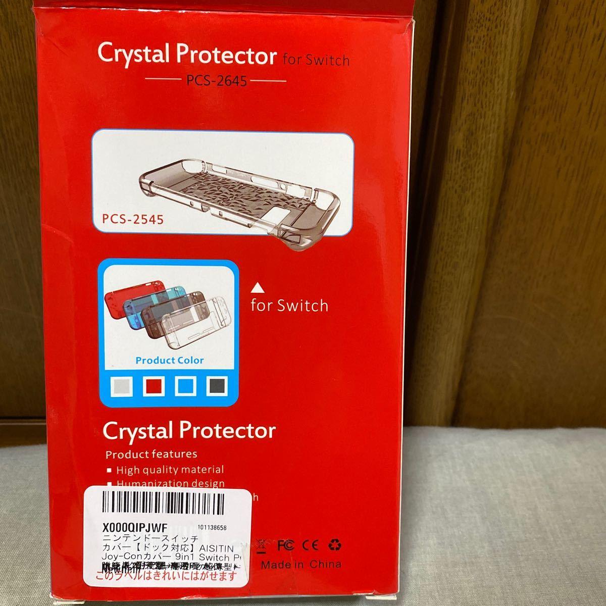 Nintendo Switch 任天堂 ニンテンドー スイッチカバー ダイヤモンドクリア黒+親指キャップ二種(青なし)