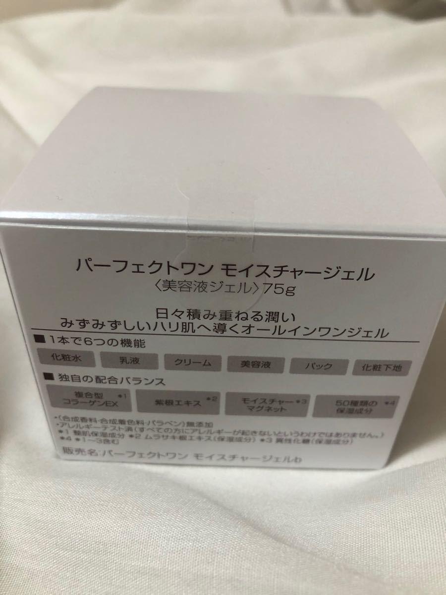 パーフェクトワン モイスチャージェル 75g【2個セット】(新品未使用)