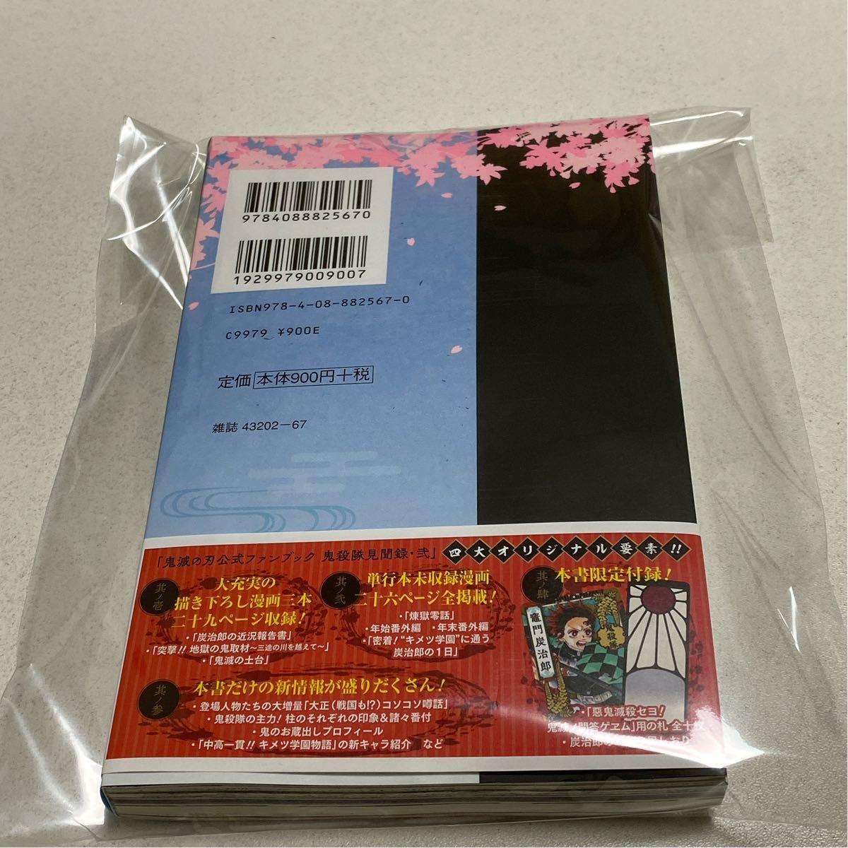 鬼滅の刃公式ファンブック鬼殺隊見聞録 2