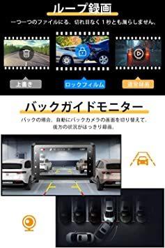 ドライブレコーダー 32GB SDカードセット フルHD 前後カメラ 170度広角レンズ 上書き録画 暗視機能 操作簡単 黒_画像7