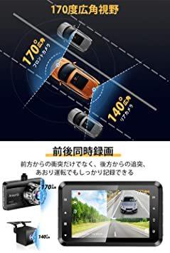 ドライブレコーダー 32GB SDカードセット フルHD 前後カメラ 170度広角レンズ 上書き録画 暗視機能 操作簡単 黒_画像3