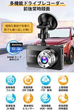 ドライブレコーダー 32GB SDカードセット フルHD 前後カメラ 170度広角レンズ 上書き録画 暗視機能 操作簡単 黒_画像2