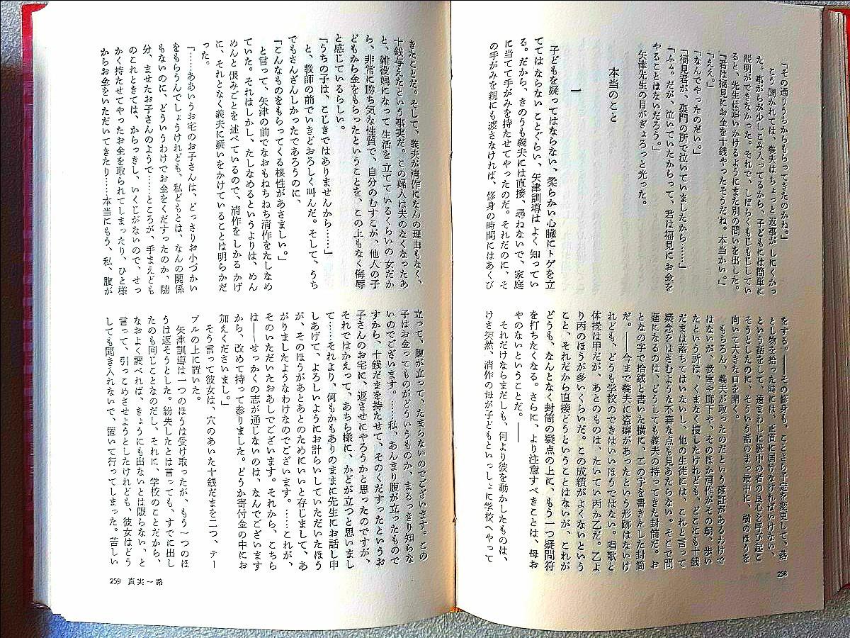 日本文学全集27 山本有三集