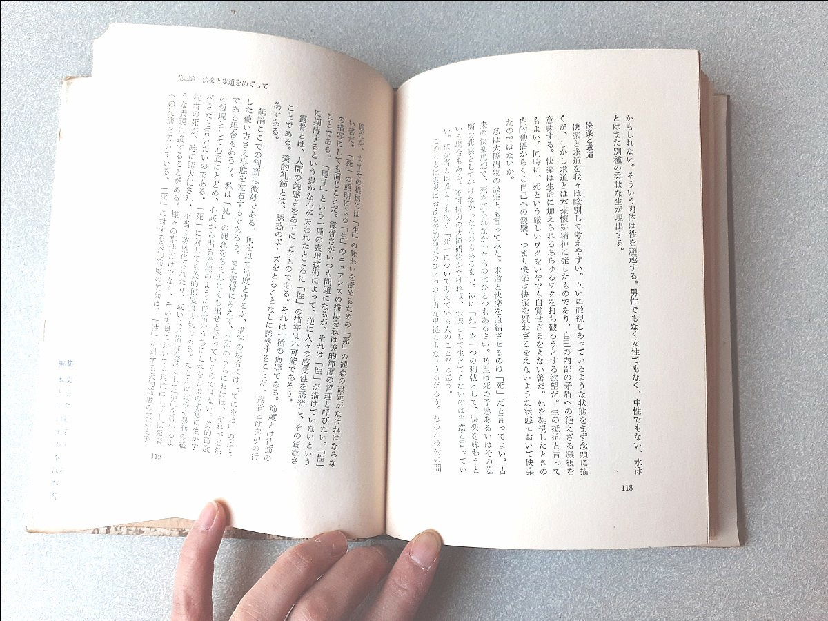 【自己啓発本】人間の心得 亀井勝一郎 青春出版社