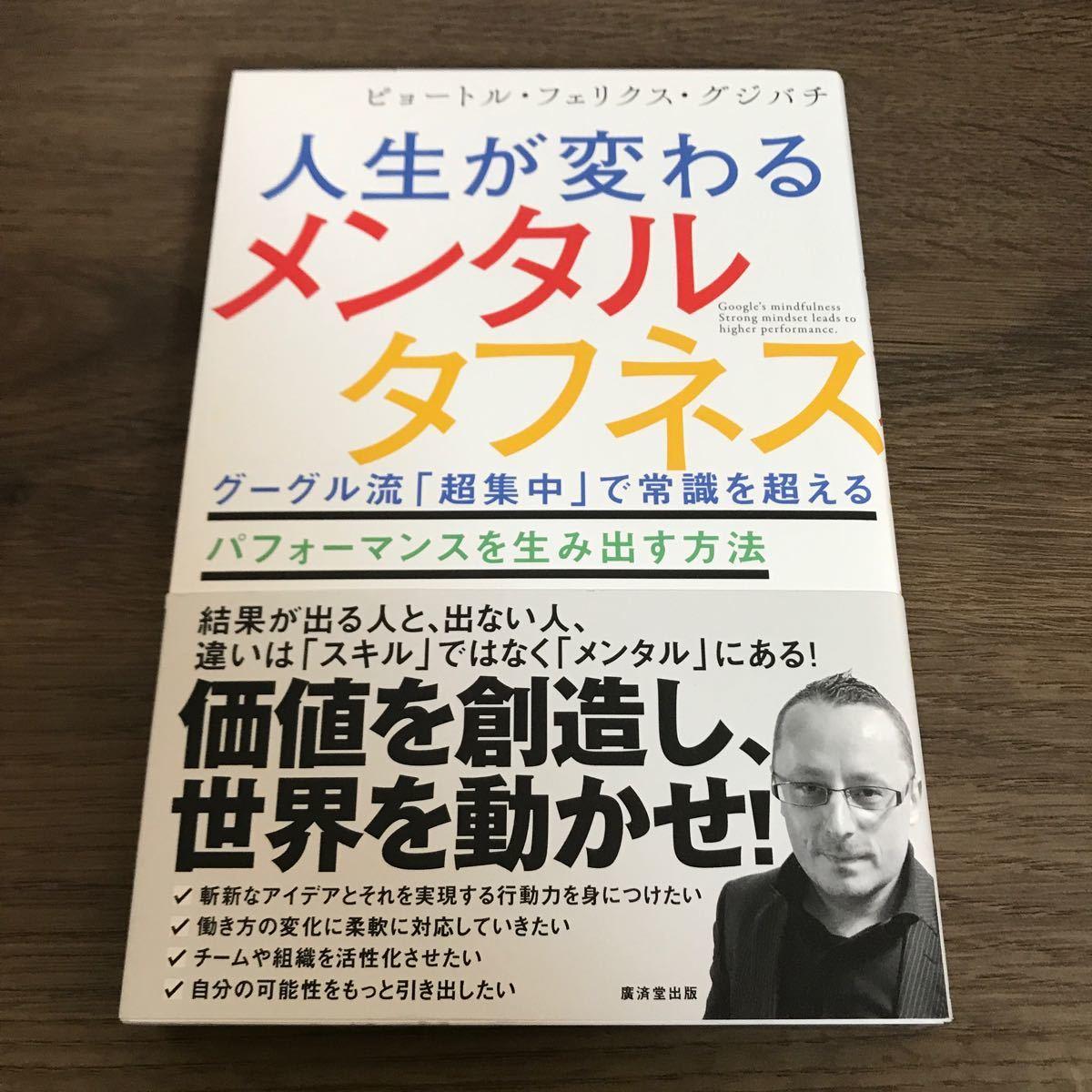 人生が変わるメンタルタフネス(廣済堂出版)ピョートル・フェリクス・グジバチ
