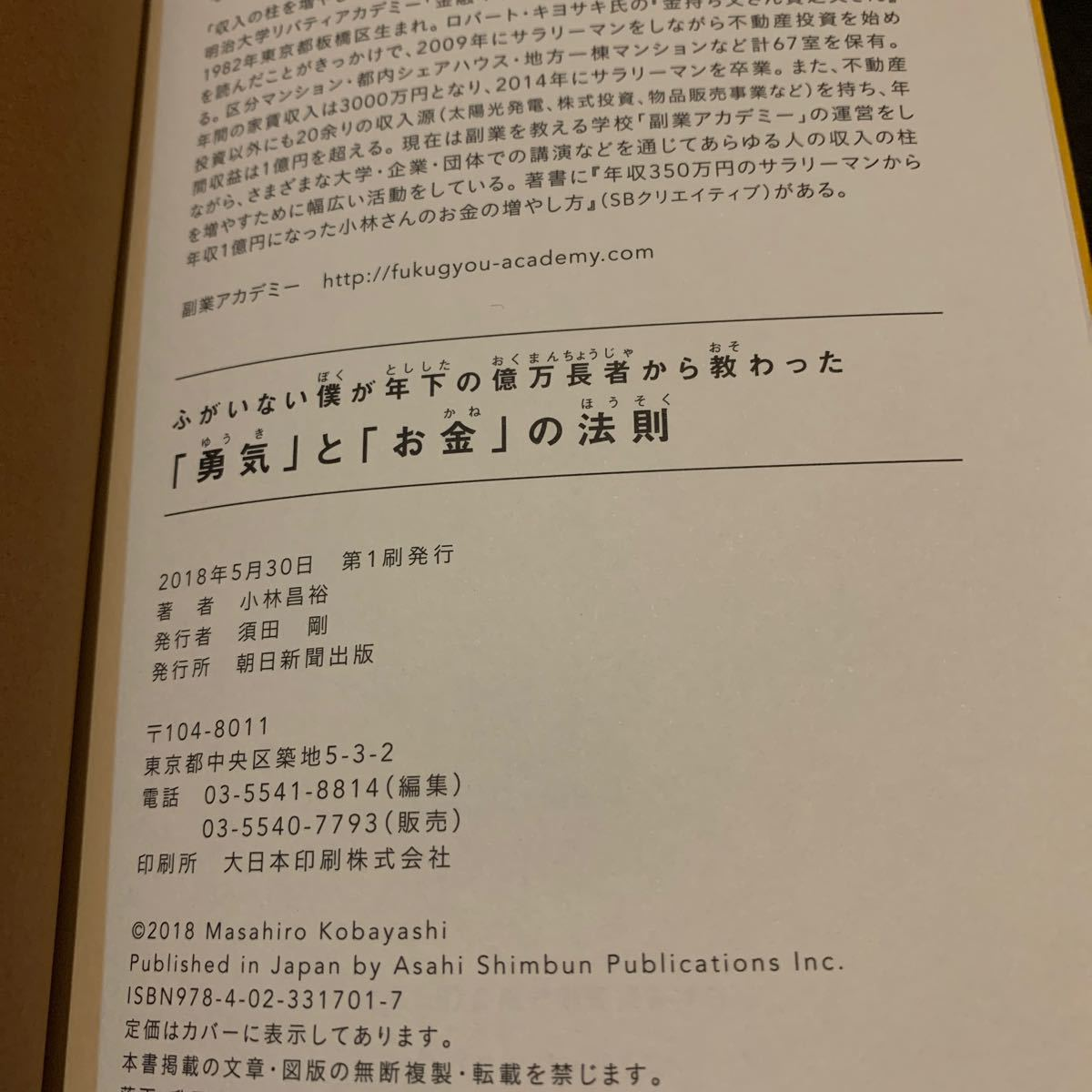 ◆本◆ ふがいない僕が年下の億万長者から教わった「勇気」と「お金」の法則 著者:小林昌裕