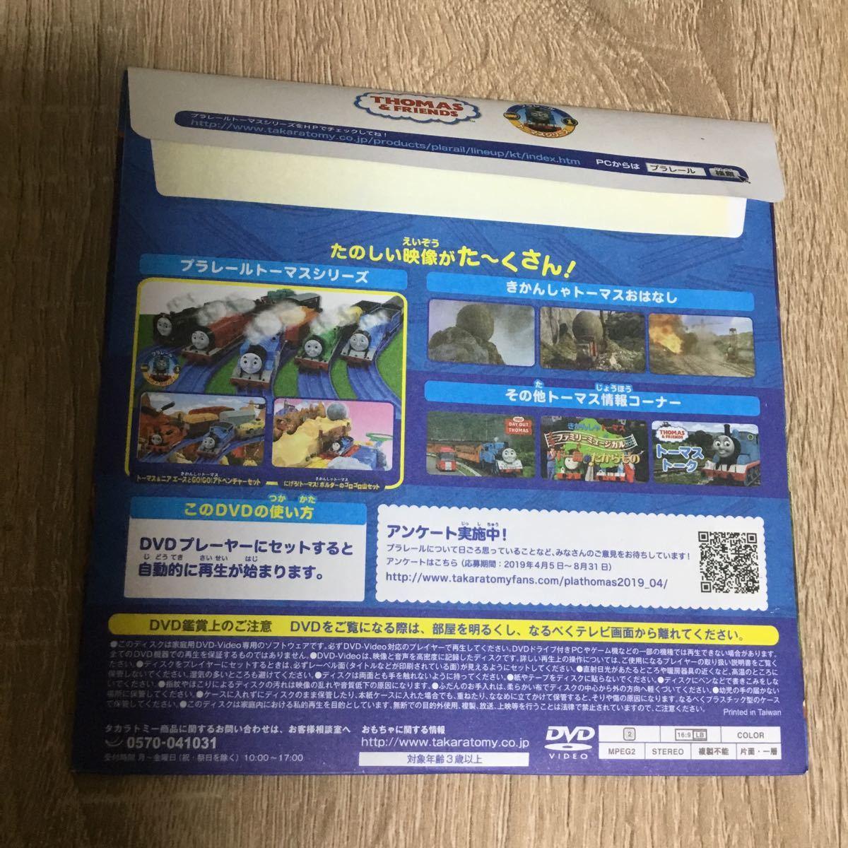 DVD 非売品 2枚セット マクドナルド&トーマス映画 公開記念特別版 プラレール