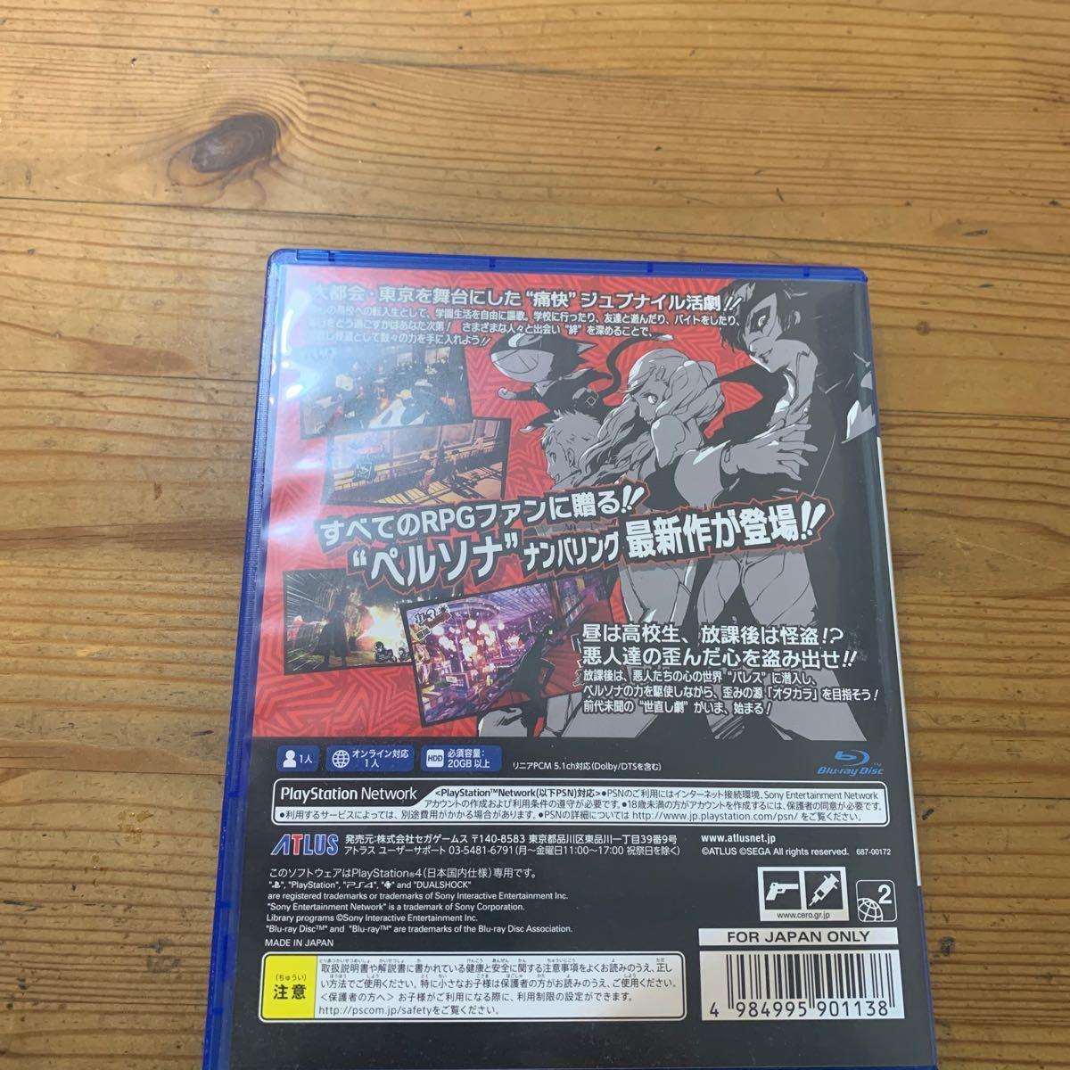 ペルソナ5 PS4 プレステ4