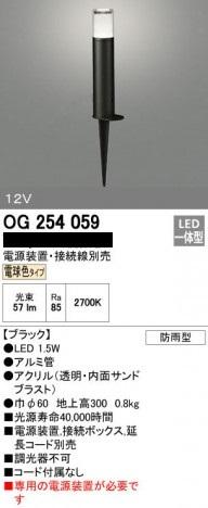 ・71 未使用 ODELIC オーデリック エクステリアライト OG254059 LED 防雨型 照明器具 生産終了品_画像1