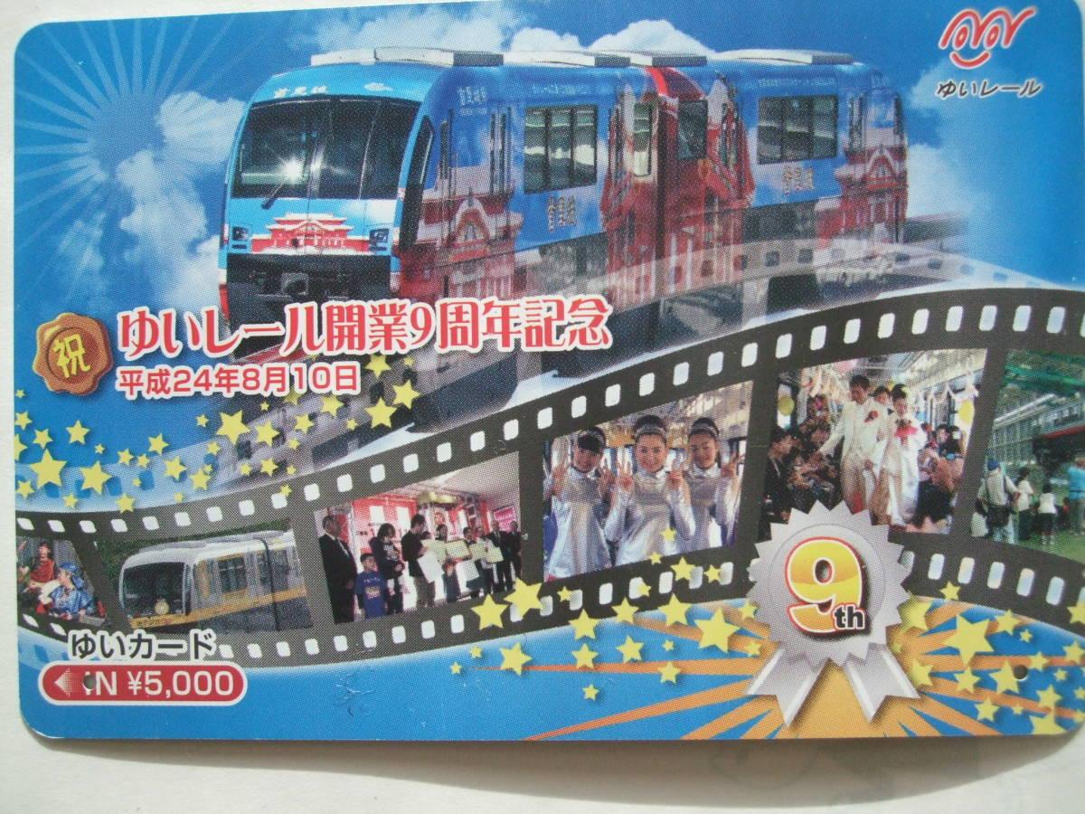 ゆいカード/使用済/ 沖縄都市モノレール開業9周年記念_画像1