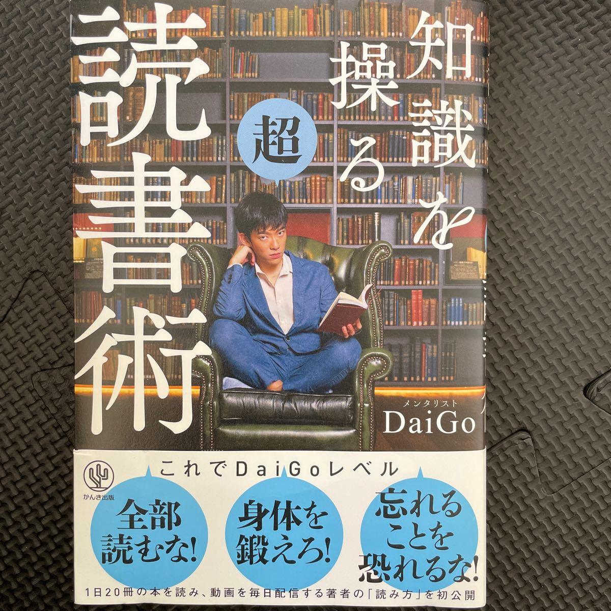 知識を操る超読書術/DaiGo
