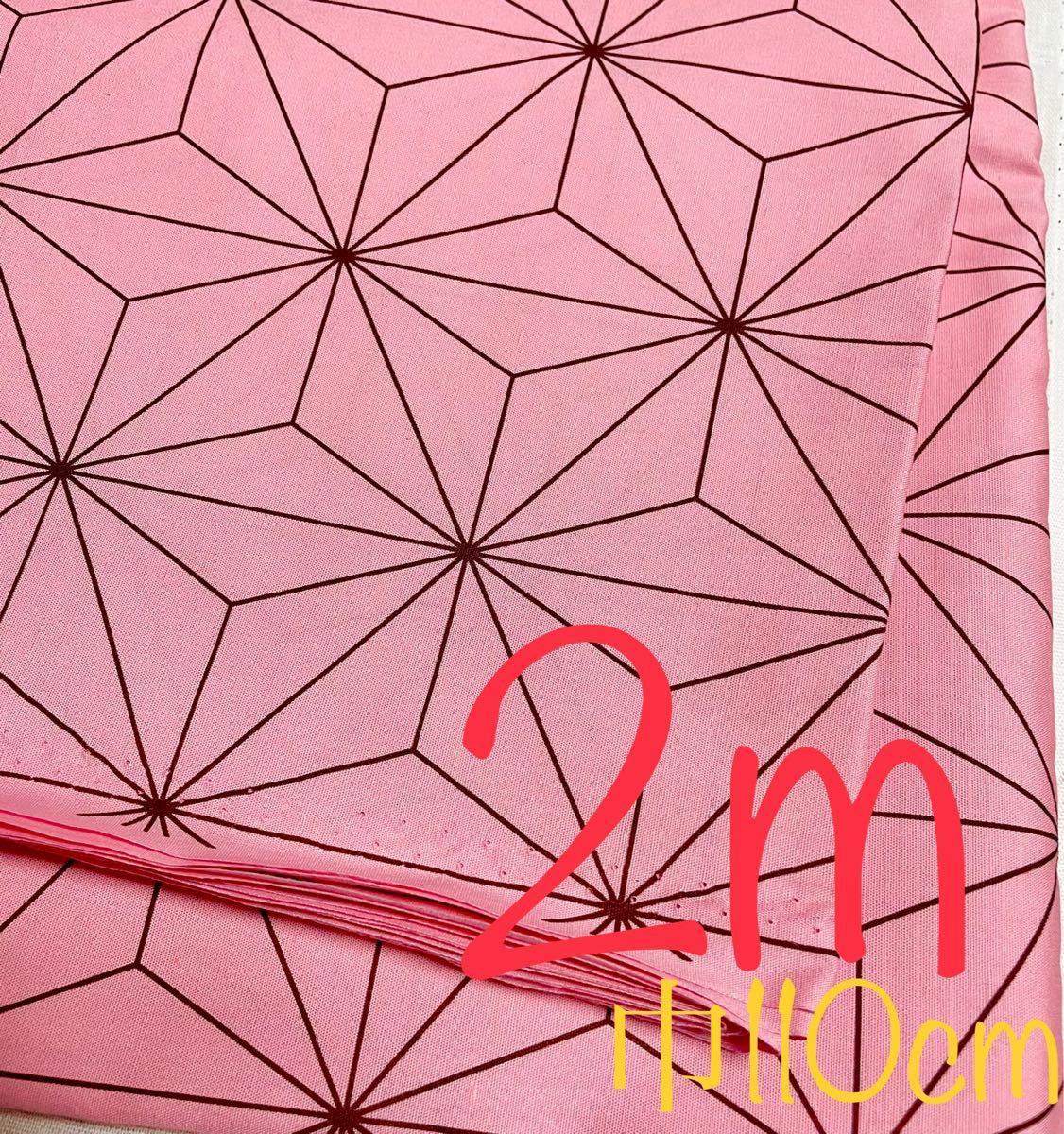 麻の葉 ピンク ブロード生地 ◆巾110cm×長2m《鬼滅の刃 ねずこ 着物柄 衣装 入園入学 ハンドメイド》