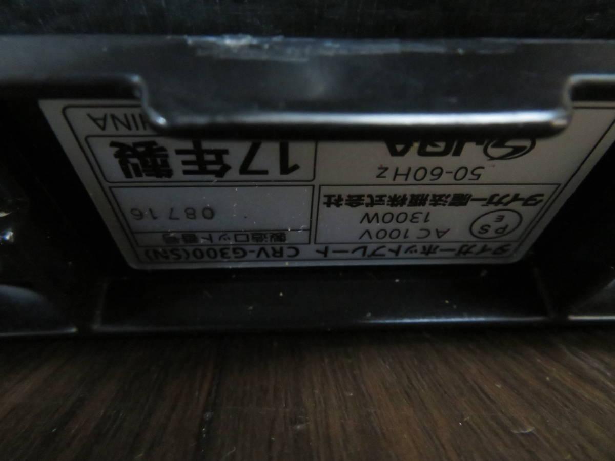 ☆TIGER CRV-G300(SN) 17年製 ホットプレート 焼き肉プレート 動作OK_画像8