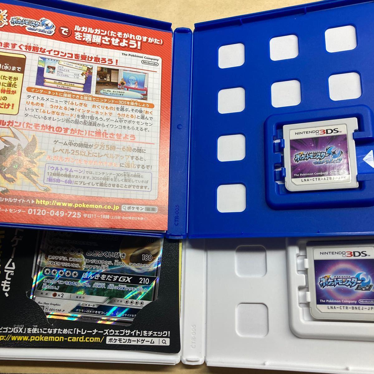 ポケットモンスターウルトラムーン、ポケットモンスタームーン 3DSソフト